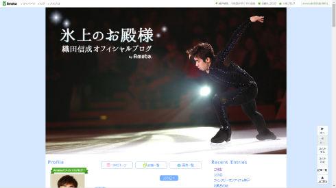 織田信成さんのブログ