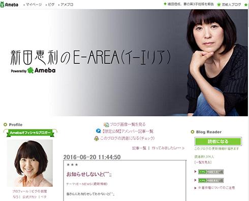 新田恵利のE-AREA(イーエリア)