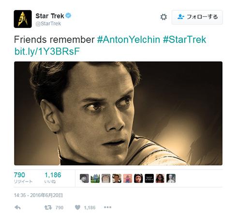 「スター・トレック Beyond」でイェルチン最後の姿が見られる