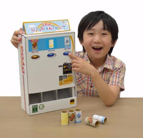 ダイドー ペーパークラフト自販機キット 無償提供