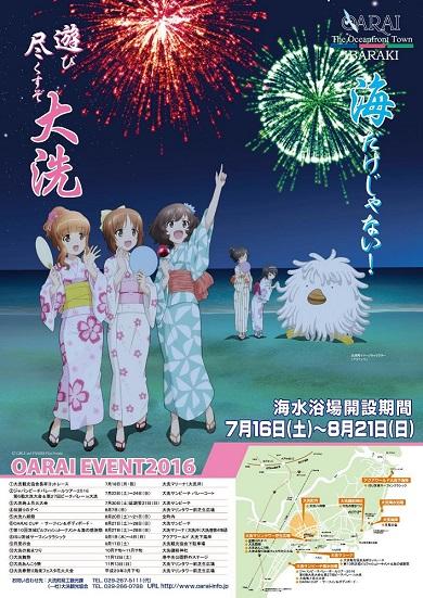 大洗町夏の観光ポスター2016
