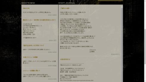 山本耕史さんのファンクラブサイト