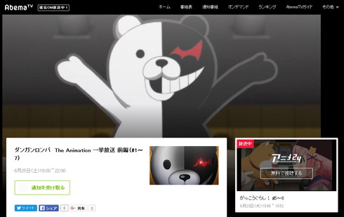 AbemaTVアニメ24チャンネルにて一挙配信決定