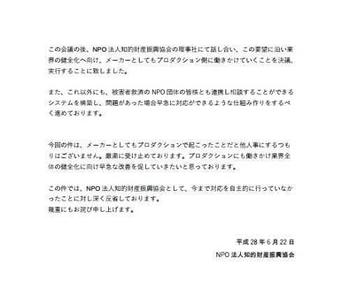 IPPA謝罪