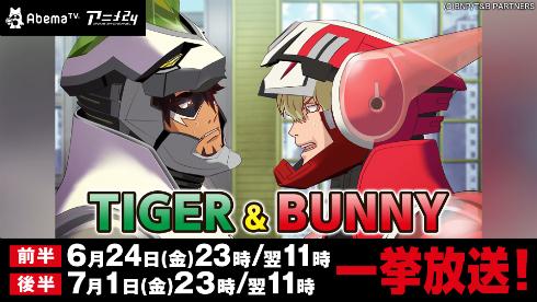 実在の企業ロゴを胸に活躍するヒーロー譚「TIGER & BUNNY」