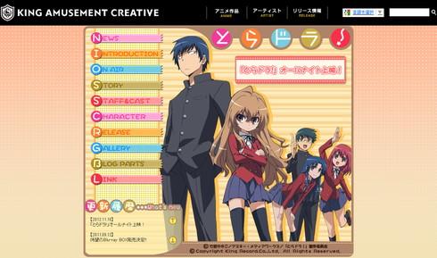 アニメ「とらドラ!」公式サイト