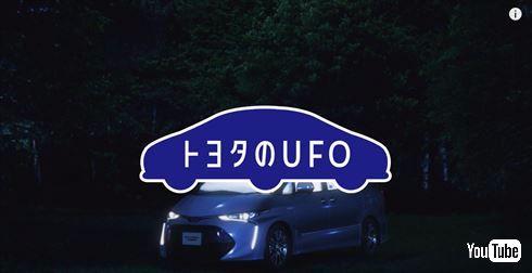 トヨタのUFO