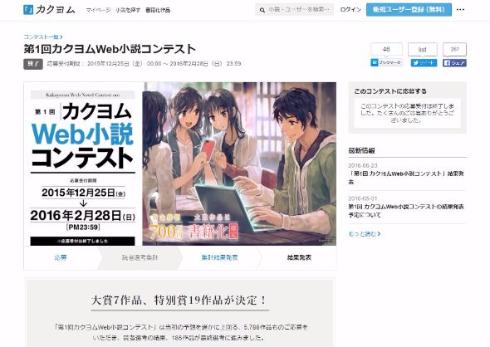 カクヨムWeb小説コンテスト 横浜駅SF
