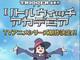 TRIGGERの魔法少女アニメ「リトルウィッチアカデミア」新作、テレビアニメシリーズで制作決定!
