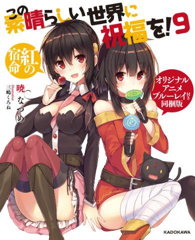 オリジナルアニメのBlu-rayを同梱した原作小説第9巻