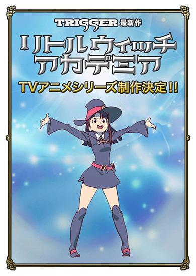 テレビアニメで帰ってくる「リトルウィッチアカデミア」