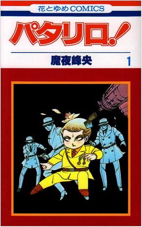 魔夜峰央「パタリロ!」1巻