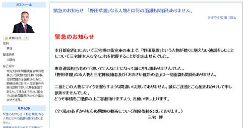 野田草履演説