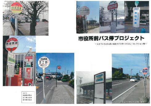 同人誌「市役所前バス停プロジェクト 〜日本でいちばん多いバス停(たぶん)コレクション集〜」