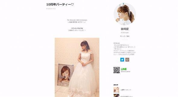 篠崎愛 ウエディングドレス