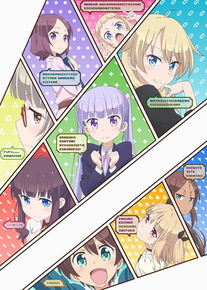 「NEW GAME!」キービジュアル