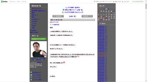 竹原慎二さんのブログ