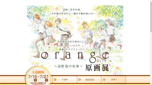 orange原画展〜高野苺の世界〜