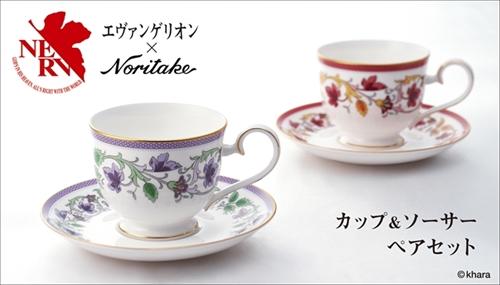 エヴァ×ノリタケ カップ&ソーサー