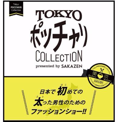 東京ポッチャリコレクション