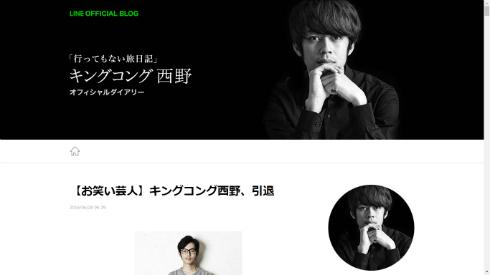 西野亮廣さんが芸人引退を宣言
