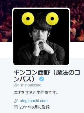 西野亮廣さんのTwitter