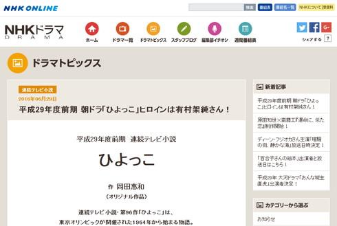 NHK連続テレビ小説「ひよっこ」のヒロインは有村架純さん