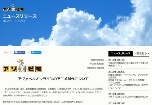 テレビアニメ「AVABEL ONLINE」の制作中止が発表