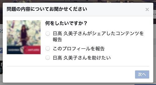 フェイスブック自殺防止