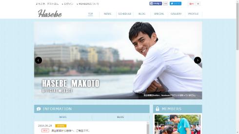 長谷部誠さんの公式サイト