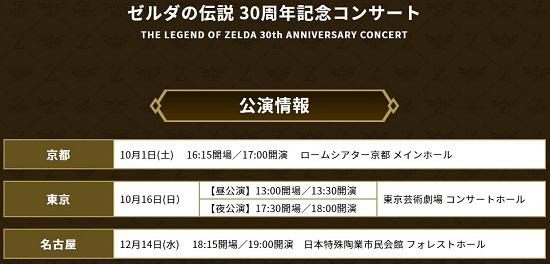 zelda30周年ライブ
