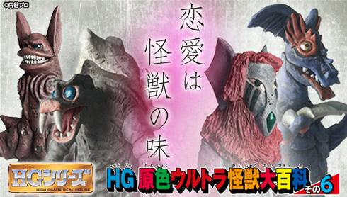 HG原色ウルトラ怪獣大百科