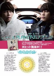 東京ジョイポリス T.M.Revolution