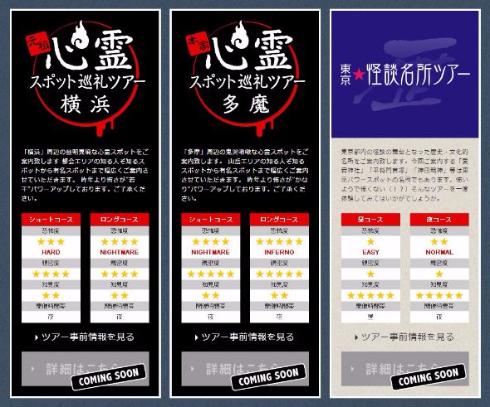 タクシー 心霊スポット巡礼ツアー 2016