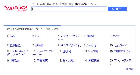 Yahoo!リアルタイム検索に「乙女ロード」がランクイン