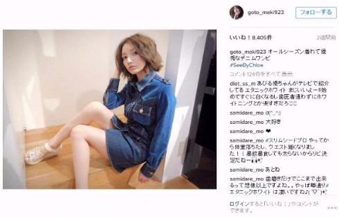 後藤真希Instagram
