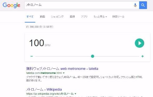 Google 検索 メトロノーム