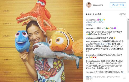 中村アン Instagram ファインディング・ドリー ぬいぐるみ