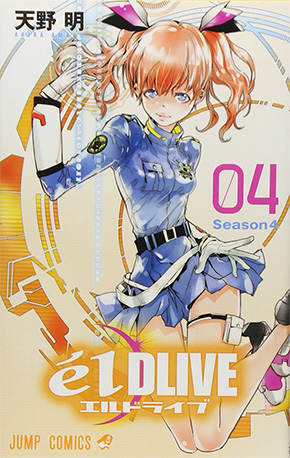 8月4日には「エルドライブ」最新4巻発売
