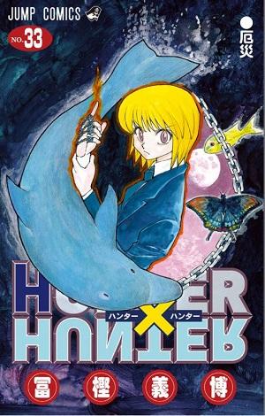HUNTERXHUNTER33巻