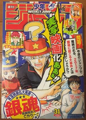 週刊少年ジャンプ31号