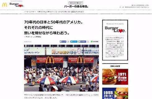 マクドナルド 45周年記念バーガー 炙り醤油ジャパン スモーキーアメリカ