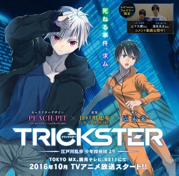 近未来の少年探偵団が活躍する「TRICSTER」(公式サイトより)