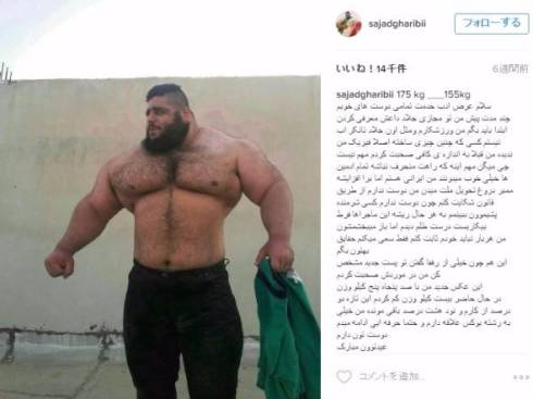 イランのハルク