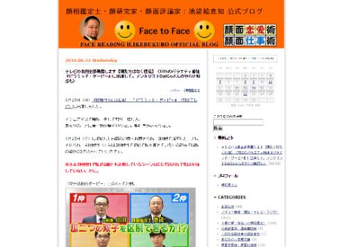 池袋絵意知氏のブログ