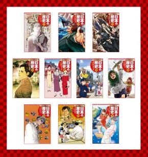 「学習まんが 日本の歴史」11〜20巻表紙