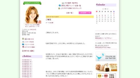 川村ひかるさんのブログ