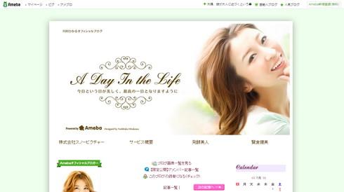 川村ひかるオフィシャルブログ