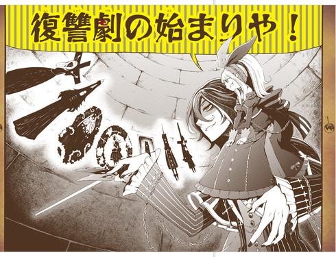 メル「復讐劇の始まりや!」