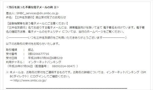 三井住友銀行かたるメール